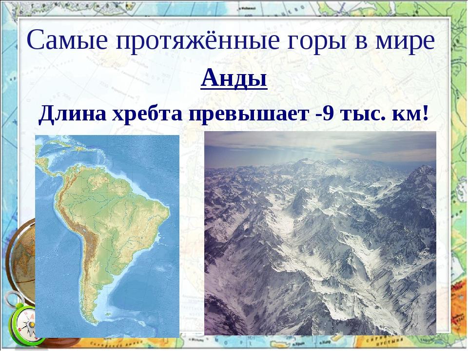 Самые протяжённые горы в мире Анды Длина хребта превышает -9 тыс. км!
