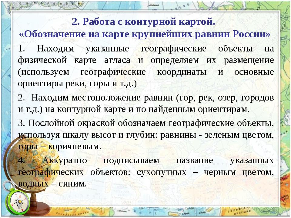 2. Работа с контурной картой. «Обозначение на карте крупнейших равнин России»...