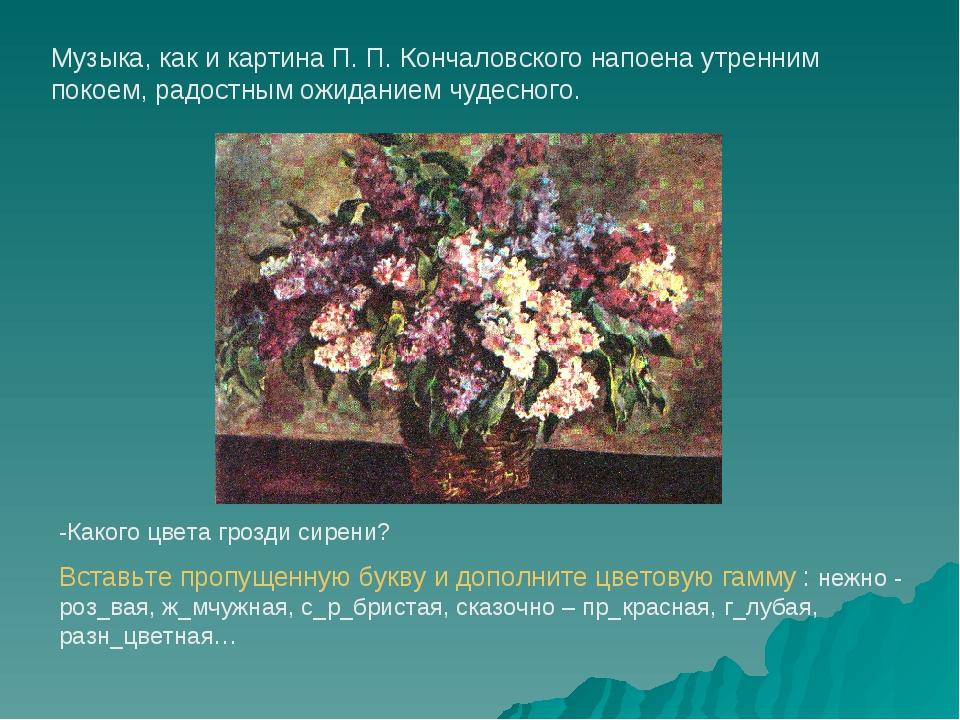 Музыка, как и картина П. П. Кончаловского напоена утренним покоем, радостным...