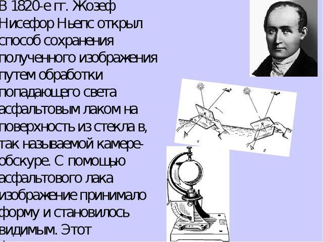 В 1820-е гг.Жозеф Нисефор Ньепсоткрыл способ сохранения полученного изображ...