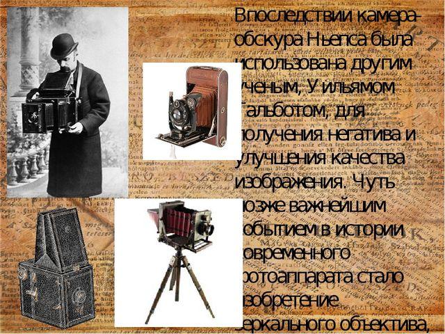 Впоследствии камера-обскура Ньепса была использована другим ученым, Уильямом...