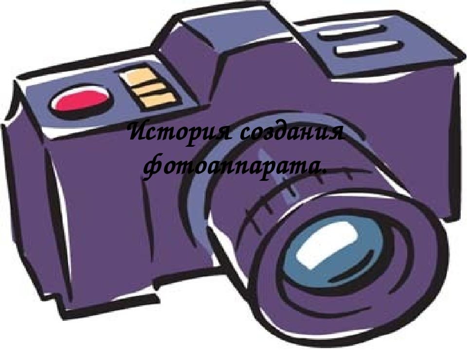 История создания фотоаппарата.