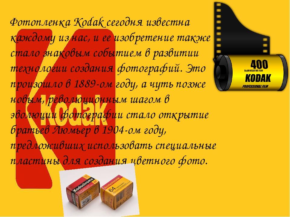 Фотопленка Kodak сегодня известна каждому из нас, и ее изобретение также стал...