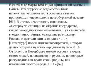 В №65-м (8 марта 1881 года) официозной газеты «Санкт-Петербургские ведомости