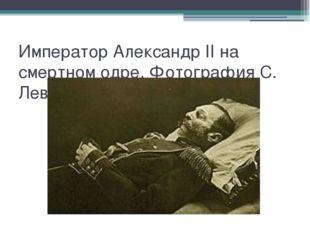 Император Александр II на смертном одре. Фотография С. Левицкого.