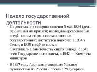 Начало государственной деятельности По достижении совершеннолетия 5 мая 1834