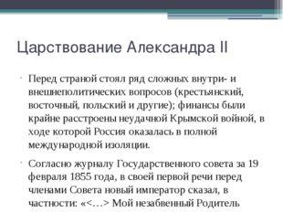 Царствование Александра II Перед страной стоял ряд сложных внутри- и внешнепо