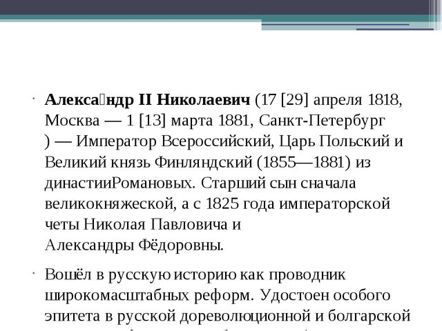 Алекса́ндр II Николаевич(17[29]апреля1818,Москва—1[13]марта1881,Са...