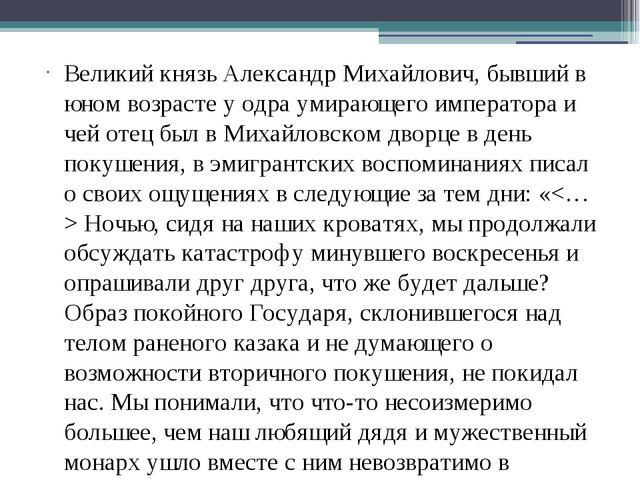 Великий князьАлександр Михайлович, бывший в юном возрасте у одра умирающего...