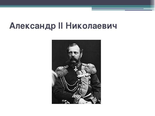 Александр II Николаевич