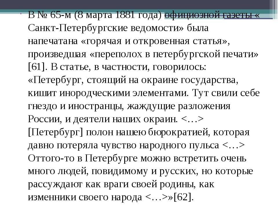 В №65-м (8 марта 1881 года) официозной газеты «Санкт-Петербургские ведомости...
