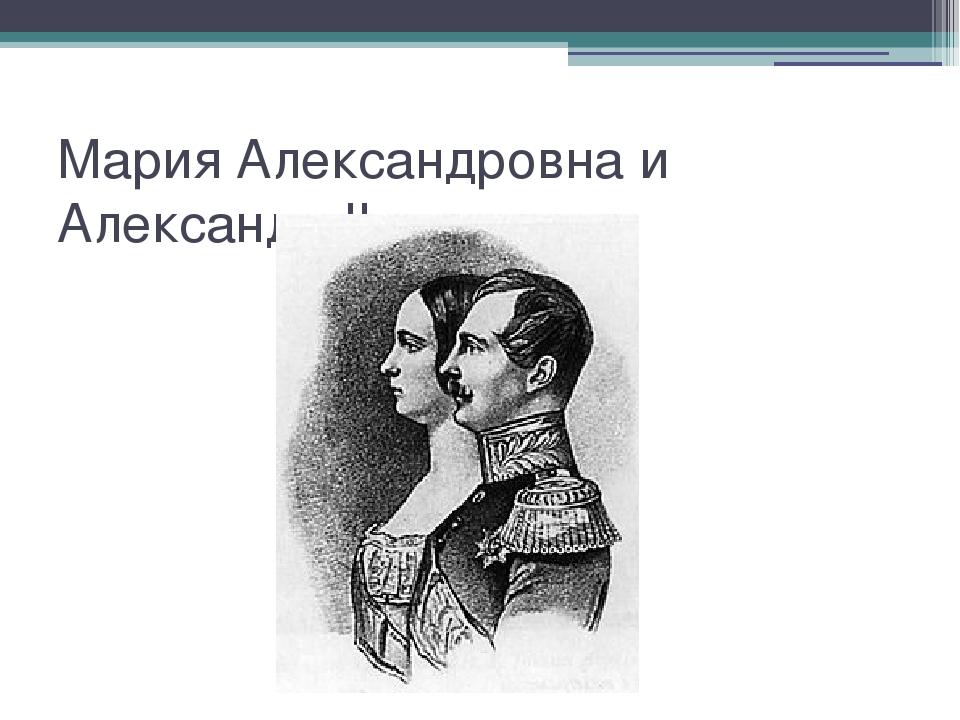 Мария Александровна и Александр II