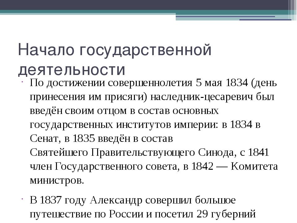 Начало государственной деятельности По достижении совершеннолетия 5 мая 1834...