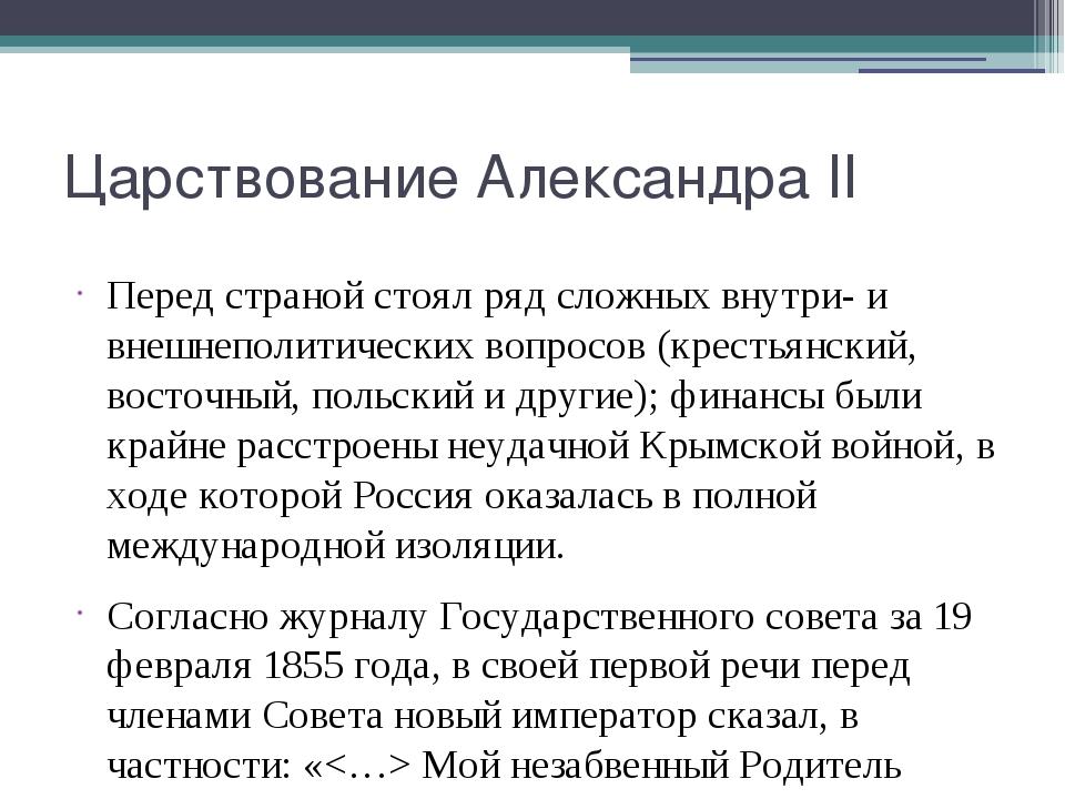Царствование Александра II Перед страной стоял ряд сложных внутри- и внешнепо...