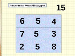 Заполни магический квадрат. 15 5 3 2 7 6 4 5 5 8