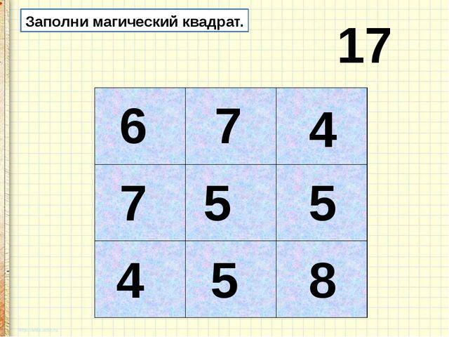 Заполни магический квадрат. 17 5 5 4 7 6 4 7 5 8