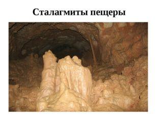Сталагмиты пещеры