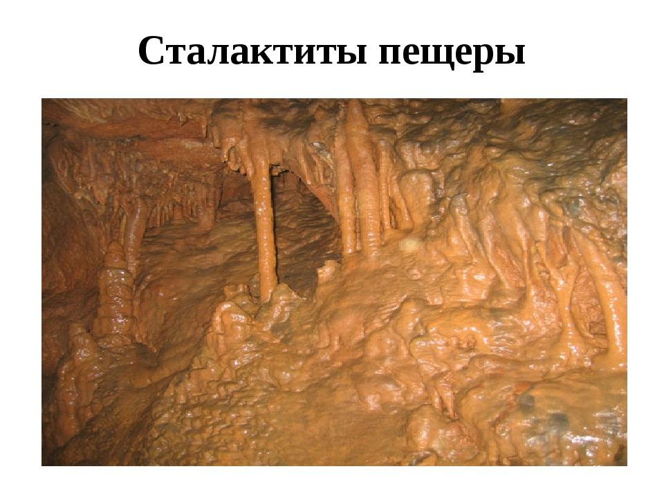 Сталактиты пещеры