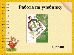 с. 77-80 Работа по учебнику