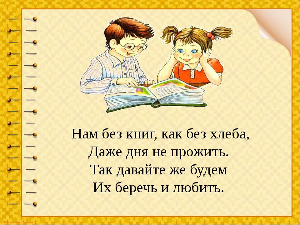 Нам без книг, как без хлеба, Даже дня не прожить. Так давайте же будем Их б...