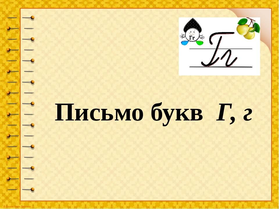 Письмо букв Г, г