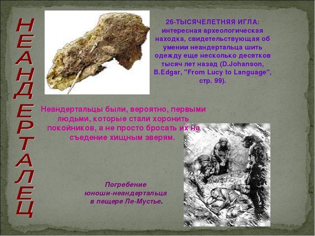 26-ТЫСЯЧЕЛЕТНЯЯ ИГЛА: интересная археологическая находка, свидетельствующая о...