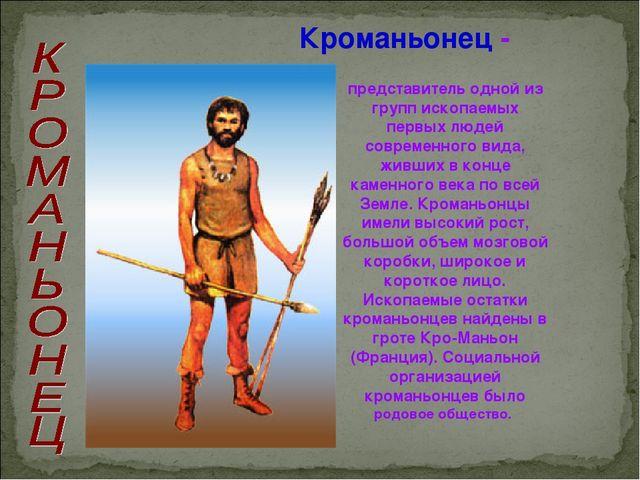представитель одной из групп ископаемых первых людей современного вида, живши...