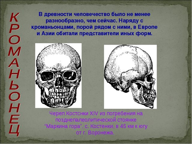 В древности человечество было не менее разнообразно, чем сейчас. Наряду с кро...