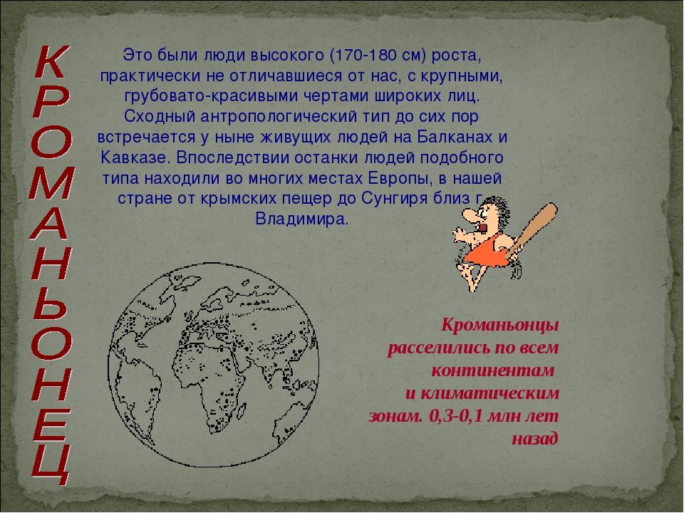 Кроманьонцы расселились по всем континентам и климатическим зонам. 0,3-0,1 м...