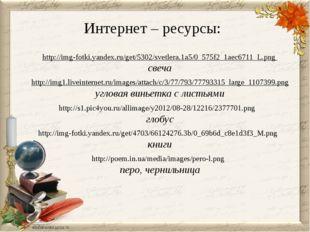 Интернет – ресурсы: http://img-fotki.yandex.ru/get/5302/svetlera.1a5/0_575f2_