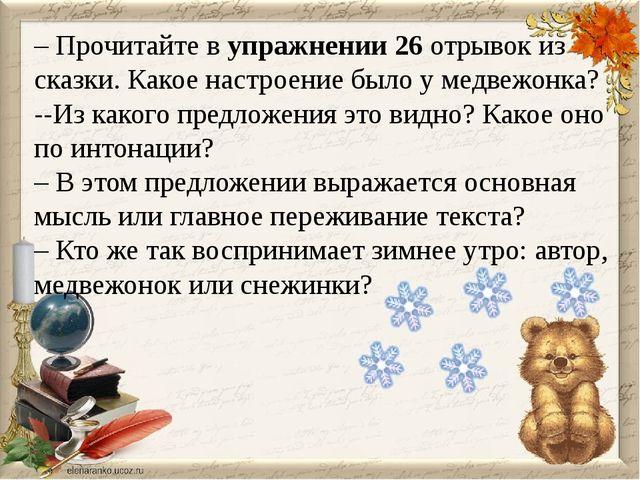 – Прочитайте в упражнении 26 отрывок из сказки. Какое настроение было у медве...