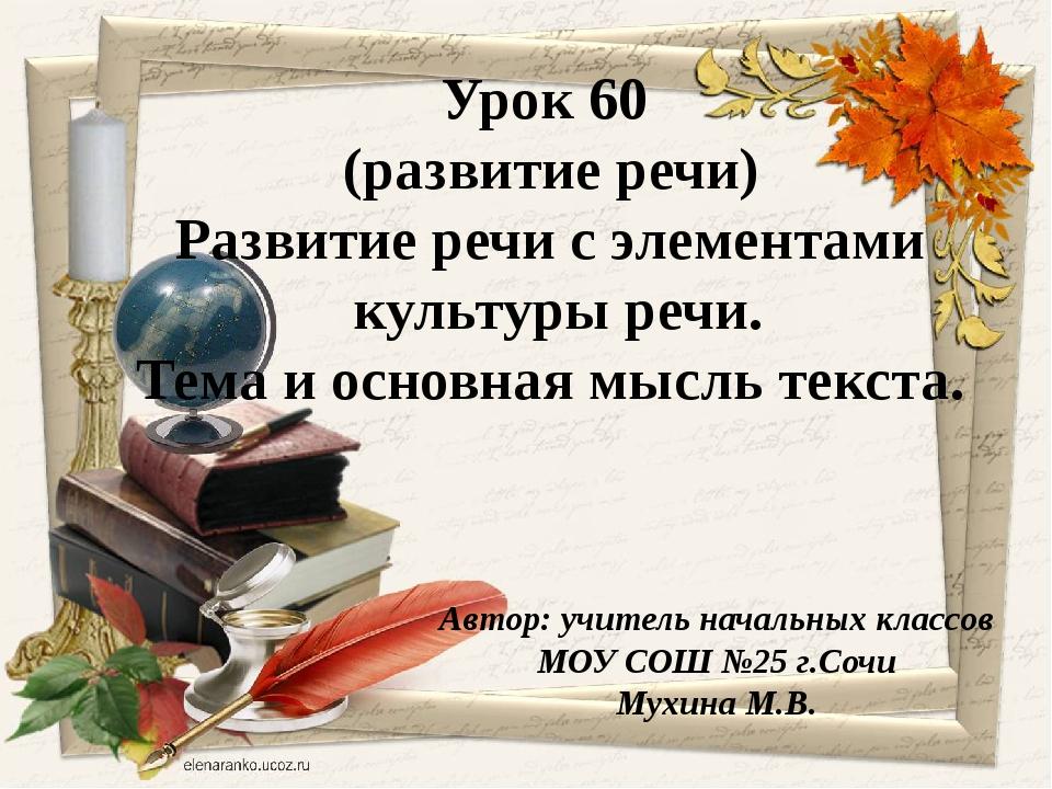 Автор: учитель начальных классов МОУ СОШ №25 г.Сочи Мухина М.В. Урок 60 (разв...