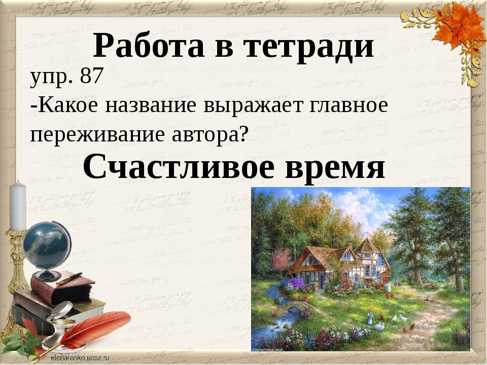 Работа в тетради упр. 87 -Какое название выражает главное переживание автора?...