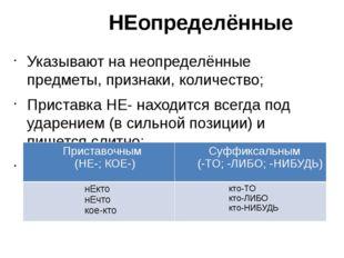 НЕопределённые Указывают на неопределённые предметы, признаки, количество; П