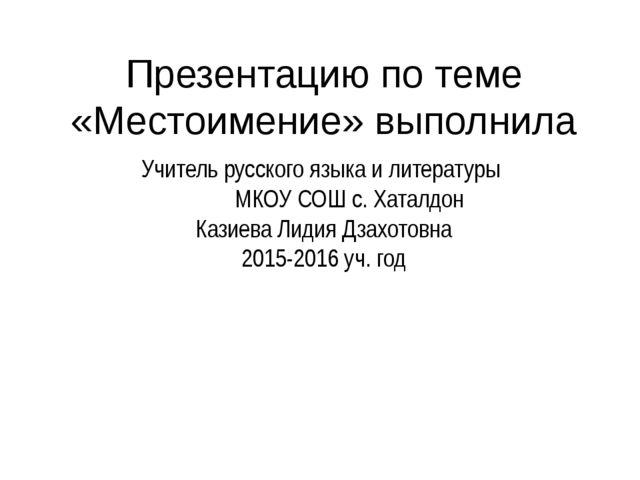 Учитель русского языка и литературы МКОУ СОШ с. Хаталдон Казиева Лидия Дзахот...