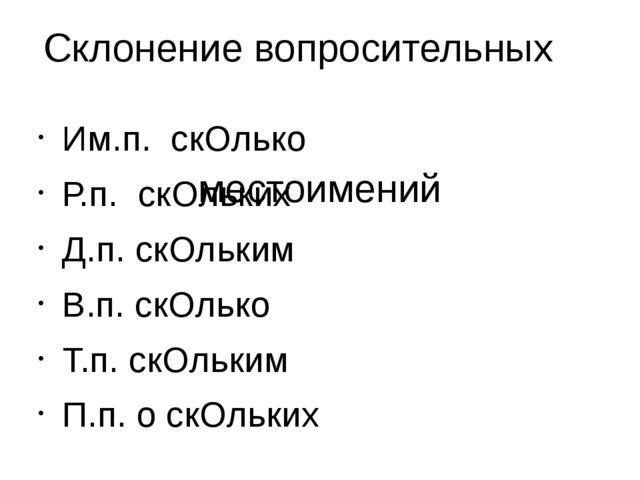 Склонение вопросительных местоимений Им.п. скОлько Р.п. скОльких Д.п. скОльки...