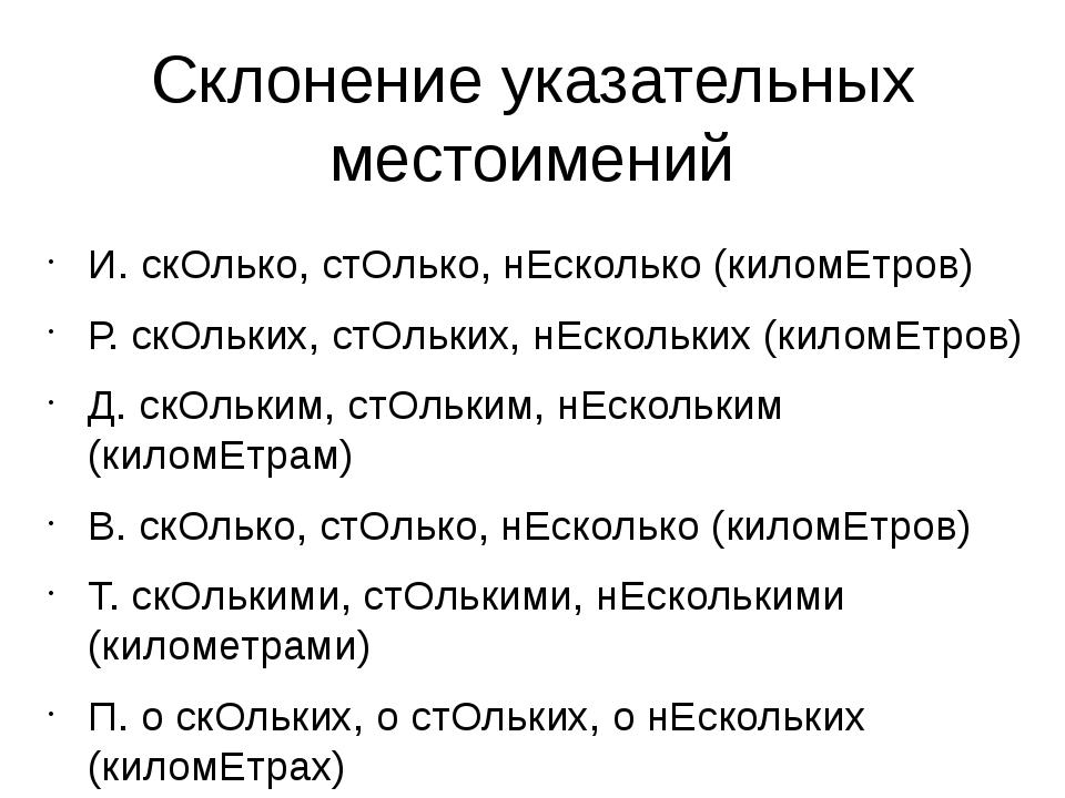 Склонение указательных местоимений И. скОлько, стОлько, нЕсколько (киломЕтров...