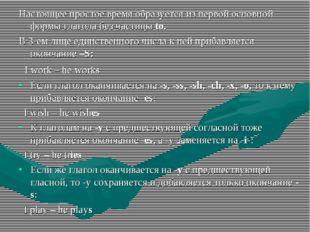 Настоящее простое время образуется из первой основной формы глагола без части