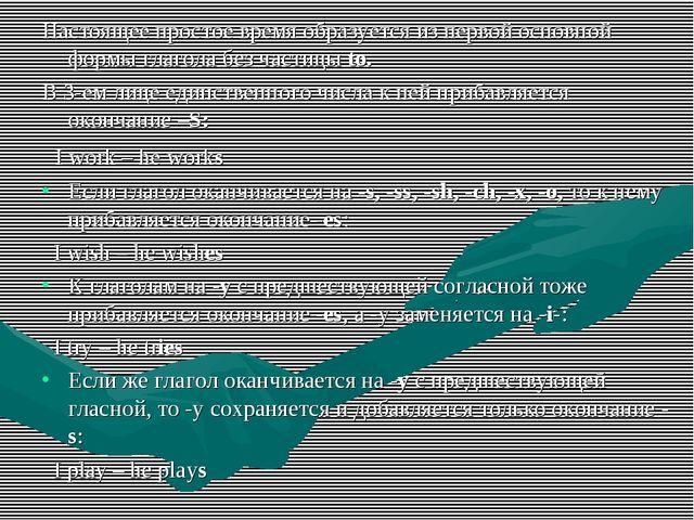 Настоящее простое время образуется из первой основной формы глагола без части...