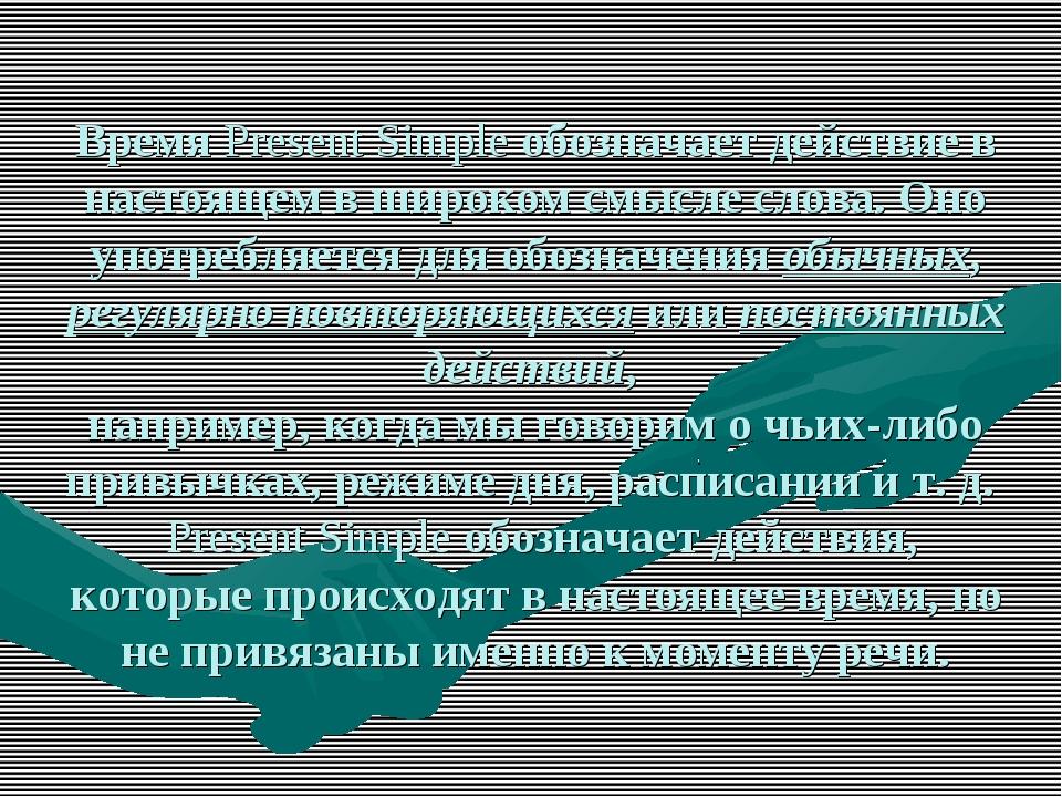 ВремяPresent Simpleобозначает действие в настоящем в широком смысле слова....