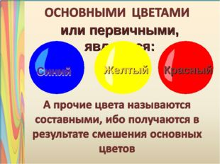 или первичными, являются: Красный Желтый