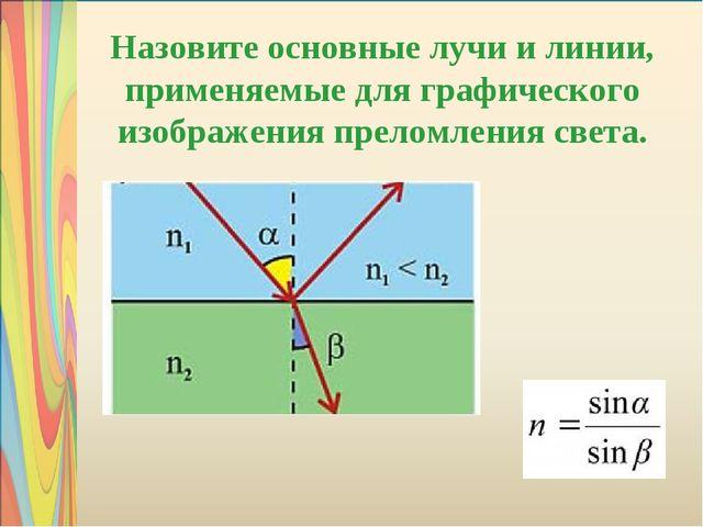 Назовите основные лучи и линии, применяемые для графического изображения прел...