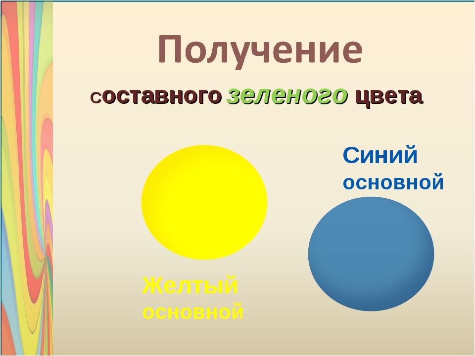 Составного зеленого цвета Синий основной Желтый основной