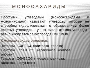 М О Н О С А Х А Р И Д Ы К моносахаридам относятся: Тетрозы С4Н8О4 (элитроза т