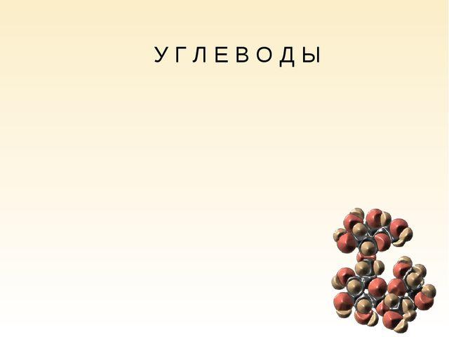 У Г Л Е В О Д Ы