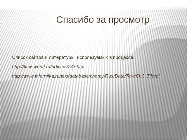 Спасибо за просмотр Список сайтов и литературы, используемых в процессе: http...
