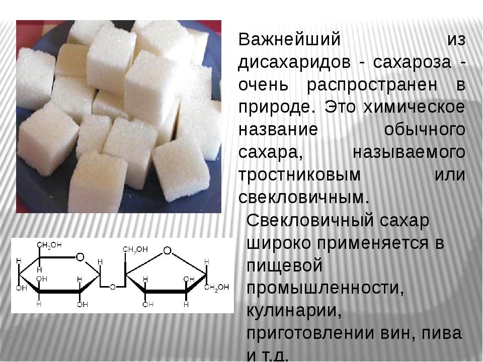 Важнейший из дисахаридов - сахароза - очень распространен в природе. Это хими...