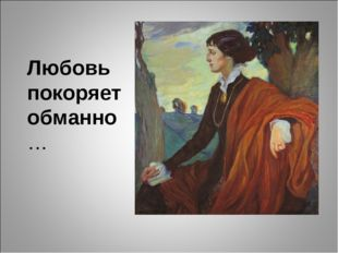 Любовь покоряет обманно…