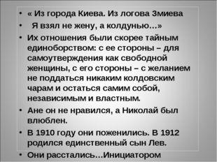 « Из города Киева. Из логова Змиева Я взял не жену, а колдунью…» Их отношения