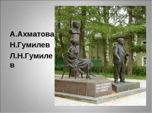 А.Ахматова Н.Гумилев Л.Н.Гумилев